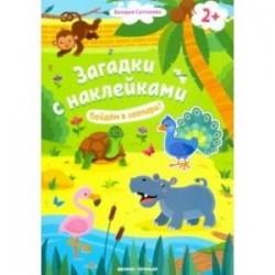 Пойдем в зоопарк! 2+. Книжка с наклейками