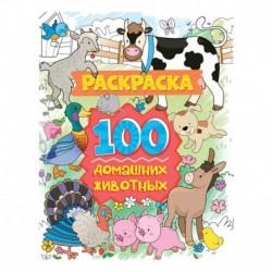 Раскраска. 100 домашних животных