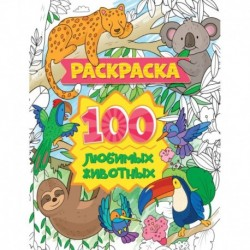 Раскраска. 100 любимых животных