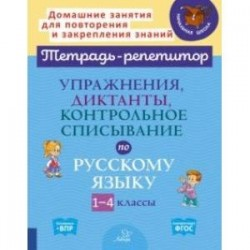Упражнения, диктанты, контрольное списывание по русскому языку.1-4 классы