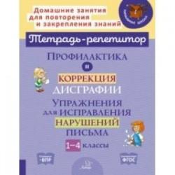 Профилактика и коррекция дисграфии. 1-4 классы. Упражнения для исправления нарушений письма