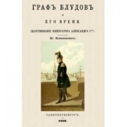 Граф Блудов и его время (Царствование Императора Александра I)
