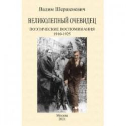Великолепный очевидец. Поэтические воспоминания 1910-1925