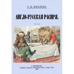 Англо-Русская распря. Политический этюд 1798-1885