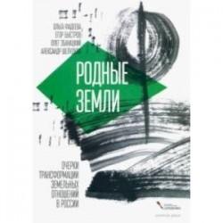 Родные земли. Очерки трансформации земельных отношений в России