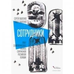 Сотрудники. Опыт социологического анализа современной российской полиции