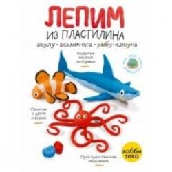 Лепим из пластилина акулу, осьминога и рыбу-клоуна