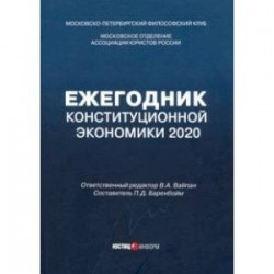 Ежегодник Конституционной Экономики 2020. Сборник научных статей