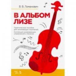 В альбом Лизе. Практическое пособие скрипача. Коллекция развививающих упражнений
