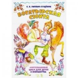 Фортепианный цикл для детей и юношества «Богатырская сюита»