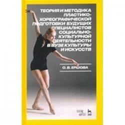 Теория и методика пластико-хореографической подготовки будущих специалистов соц.-культ. деятельности