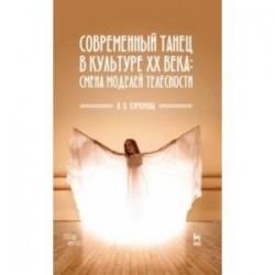 Современный танец в культуре XX века. Смена моделей телесности. Учебное пособие
