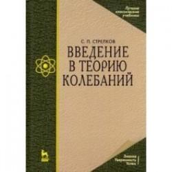 Введение в теорию колебаний. Учебник