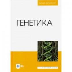 Генетика. Учебник