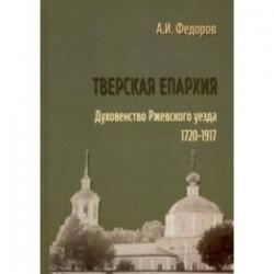 Тверская епархия. Духовенство Ржевского уезда. 1720–1917