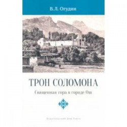 Трон Соломона. Священная гора в городе Ош