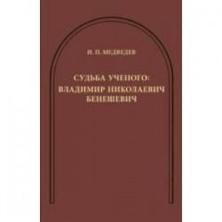 Судьба ученого. Владимир Николаевич Бенешевич