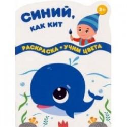 Синий, как кит