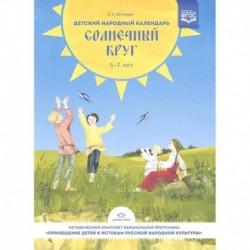 Детский народный календарь. Солнечный круг