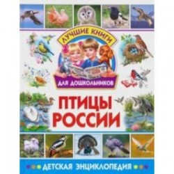Птицы России. Детская энциклопедия