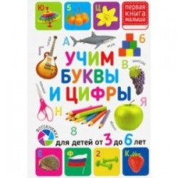 Учим буквы и цифры. Для детей от 3 до 6 лет