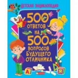 500 ответов на 500 вопросов будущего отличника