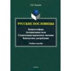 Русские пословицы: концептосферы, ассоциативные поля, семантизация переносного значения