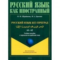 Русский язык без преград. Учебное пособие с переводом на арабский язык