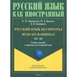Русский язык без преград. Учебное пособие с переводом на испанский язык