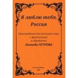 Я люблю тебя, Россия. Произведения для женского хора с фортепиано