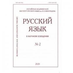 Русский язык в научном освещении № 2 2020