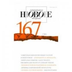 Журнал 'Новое литературное обозрение'. №1. 2021