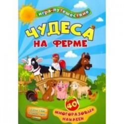 Книга-игра 'Чудеса на ферме'. 40 многоразовых наклеек