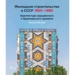 Жилищное строительство в СССР 1955–1985. Архитектура хрущевского и брежневского времени