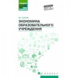 Экономика образовательного учреждения: учебное пособие