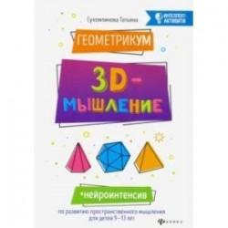 ГеометрикУМ. 3D-мышление