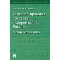 Земельно-правовая политика в современной России. Словарь-справочник