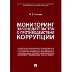 Мониторинг законодательства о противодействии коррупции. Научно-практическое пособие