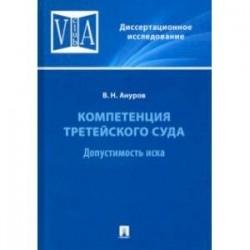 Компетенция третейского суда. Монография. В 3 томах. Том 1. Допустимость иска