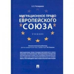 Миграционное право Европейского союза. Учебник