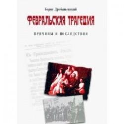 Февральская трагедия (от Февраля до развала СССР)