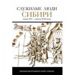 Служилые люди Сибири конца XVI — начала XVIII в. Биобиблиографический словарь