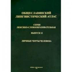 Общеславянский лингвистический атлас (ОЛА). Выпуск 12. Личные черты человека (+CD)