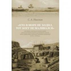 Кто в море не ходил, тот Богу не маливался. Промысловая колонизация Мурманского берега и Новой Земли