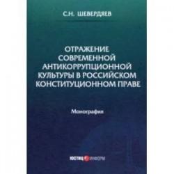 Отражение современной антикоррупционной культуры в российском конституционном праве
