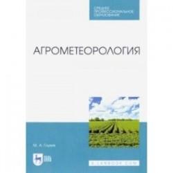 Агрометеорология. Учебник. СПО