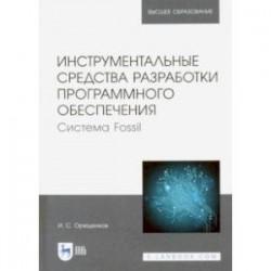 Инструментальные средства разработки программного обеспечения Системы Fossil