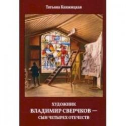 Художник Владимир Сверчков - сын четырех отечеств