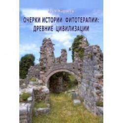 Очерки истории фитотерапии. Древние цивилизации
