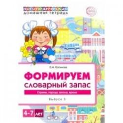Логопедическая домашняя тетрадь для детей 4-7 лет. Формируем словарный запас. В 5-ти тетр. Тетрадь 5